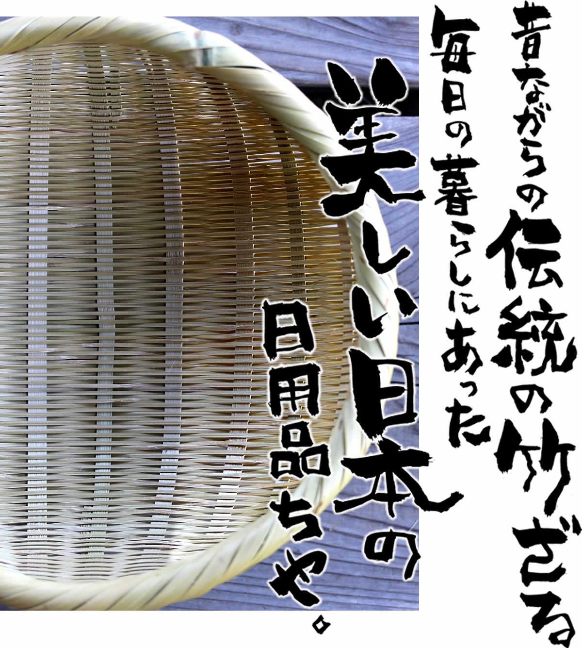 昔ながらの美しい日本の日用品、米とぎざる(3合用)