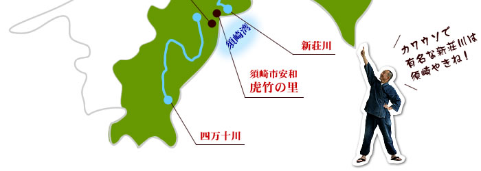 新荘川は須崎