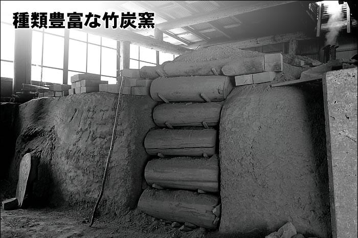 種類豊富な竹炭窯