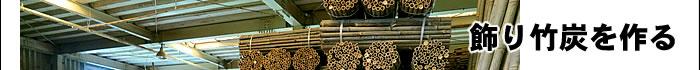 飾り竹炭を作る