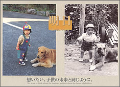 竹虎四代目年賀状 2001年