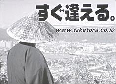 竹虎四代目年賀状 2002年
