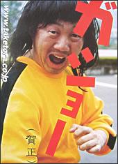 竹虎四代目年賀状 2003年