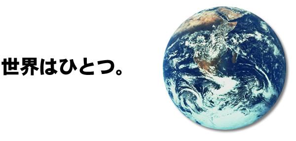 世界はひとつ。