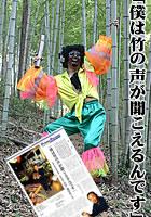 僕は竹の声が聞こえるんです。