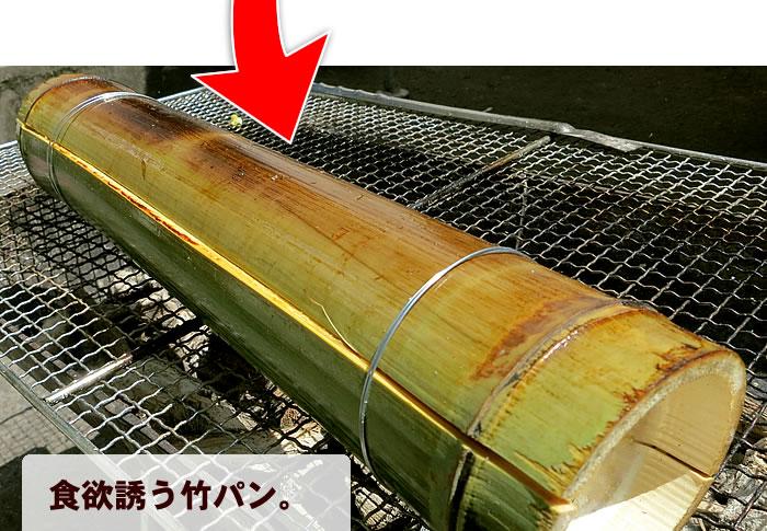 食欲誘う竹パン。