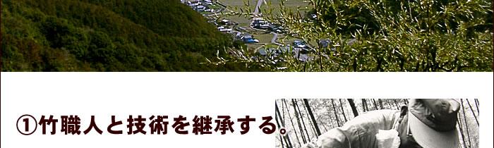 ①竹職人と技術を継承する。