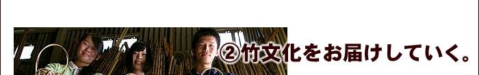②竹文化をお届けしていく。