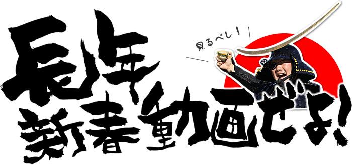 辰年新春動画ぜよ!