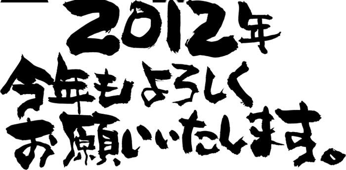 2012年今年もよろしくお願いいたします。