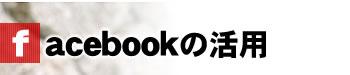 facebookの活用