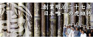 虎斑竹専門店 竹虎facebook