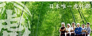 日本唯一虎竹部facebook >>>