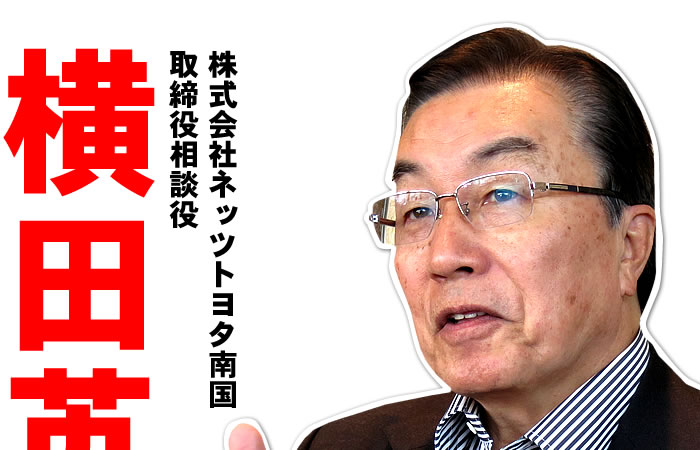 株式会社ネッツトヨタ南国取締役相談役 横田英毅氏