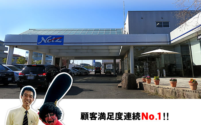 顧客満足度連続No.1!!