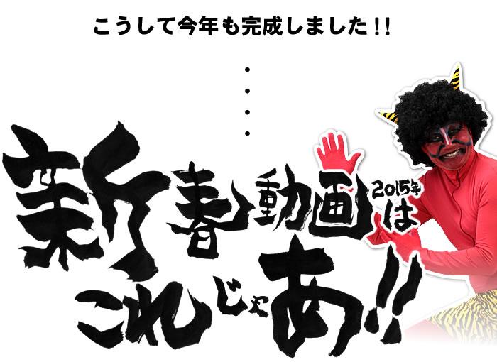 新春動画2015年はこれじゃあ!!