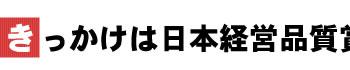 きっかけは日本経営品質賞受賞