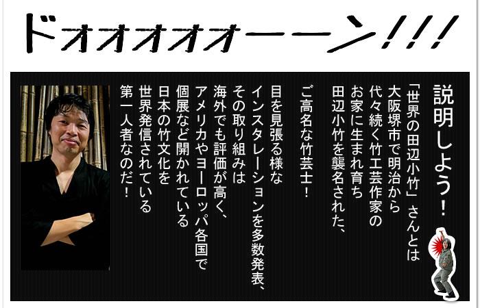 「世界の田辺小竹」さん