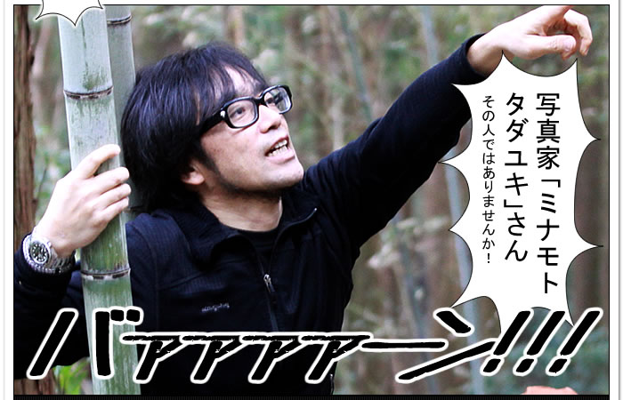 写真家「ミナモトタダユキ」さん