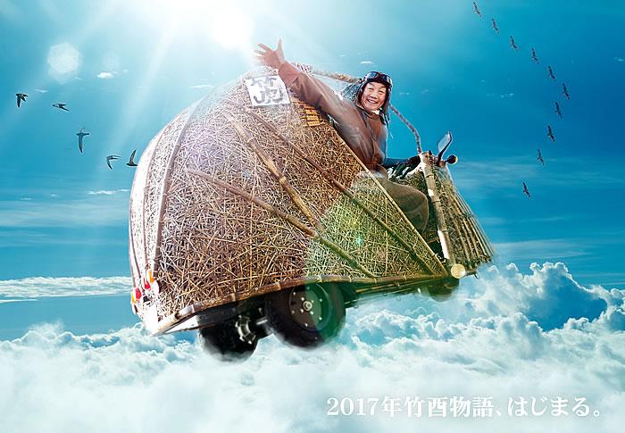 竹虎四代目年賀状2017