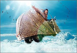 竹虎四代目年賀状 2017年