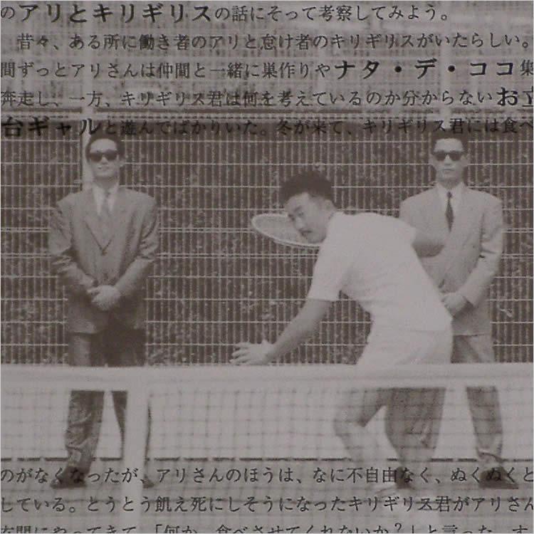 竹虎四代目年賀状 1997年