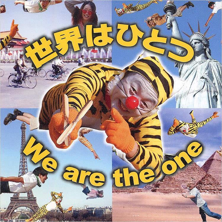 竹虎四代目年賀状 2005年