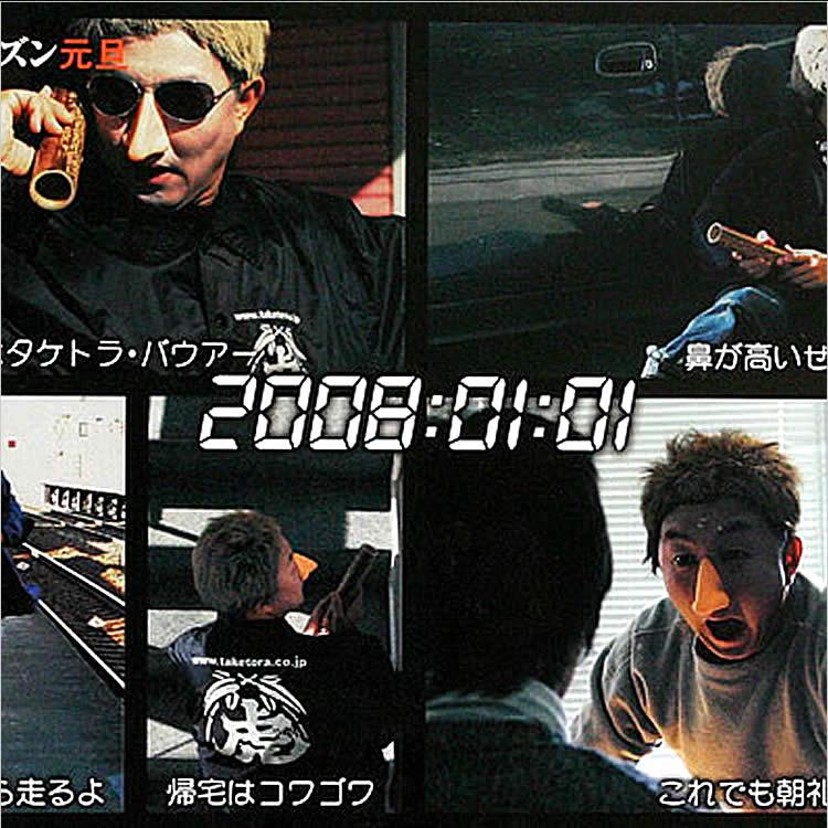 竹虎四代目年賀状 2008年