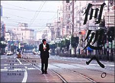 竹虎四代目年賀状 1990年