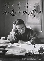 竹虎四代目年賀状 1992年