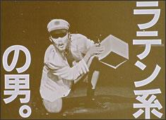 竹虎四代目年賀状 1994年