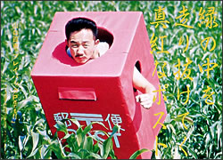 竹虎四代目年賀状 1996年