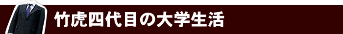 竹虎四代目の大学生活