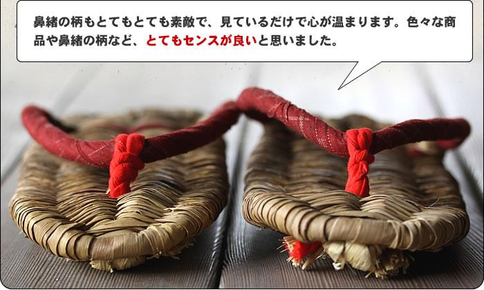 竹皮草履のお声