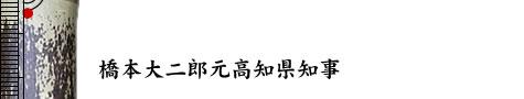 橋本大二郎元高知県知事