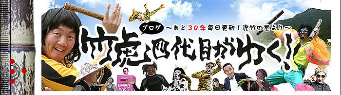 30年ブログ [竹虎四代目がゆく!]