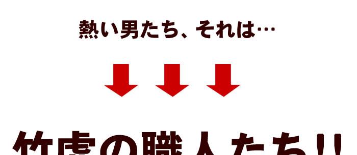 竹虎の職人たち!!