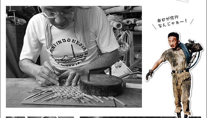 六ツ目編み職人