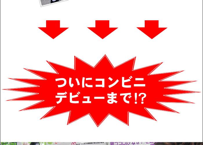 ついにコンビニデビューまで!?