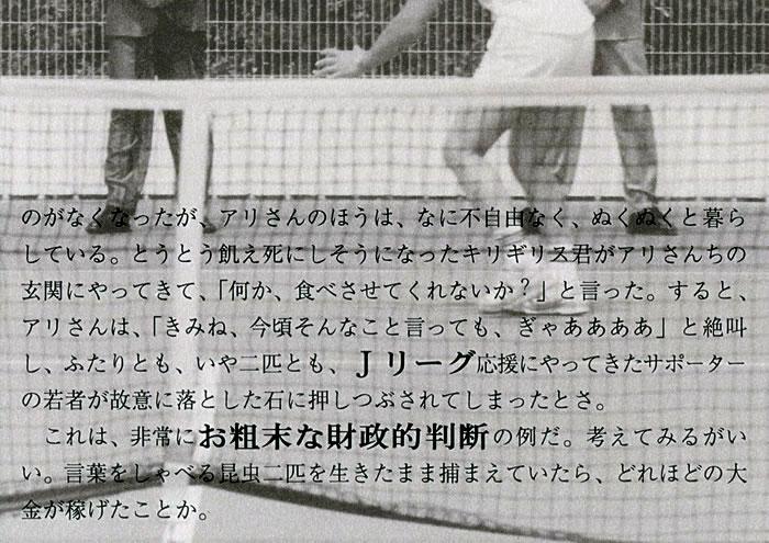 テニスを楽しむ竹虎四代目