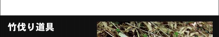 竹伐り道具