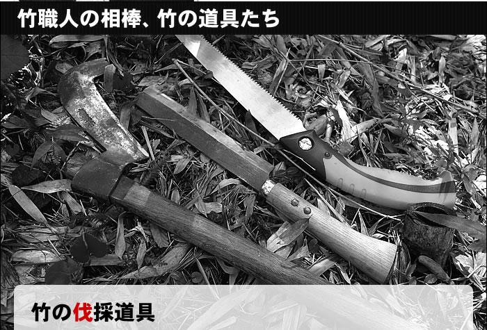 竹の伐採道具