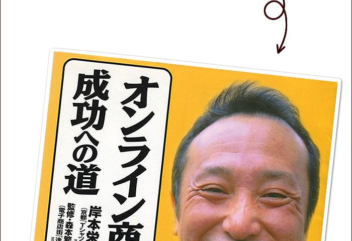 岸本栄司著「インターネット成功への道」