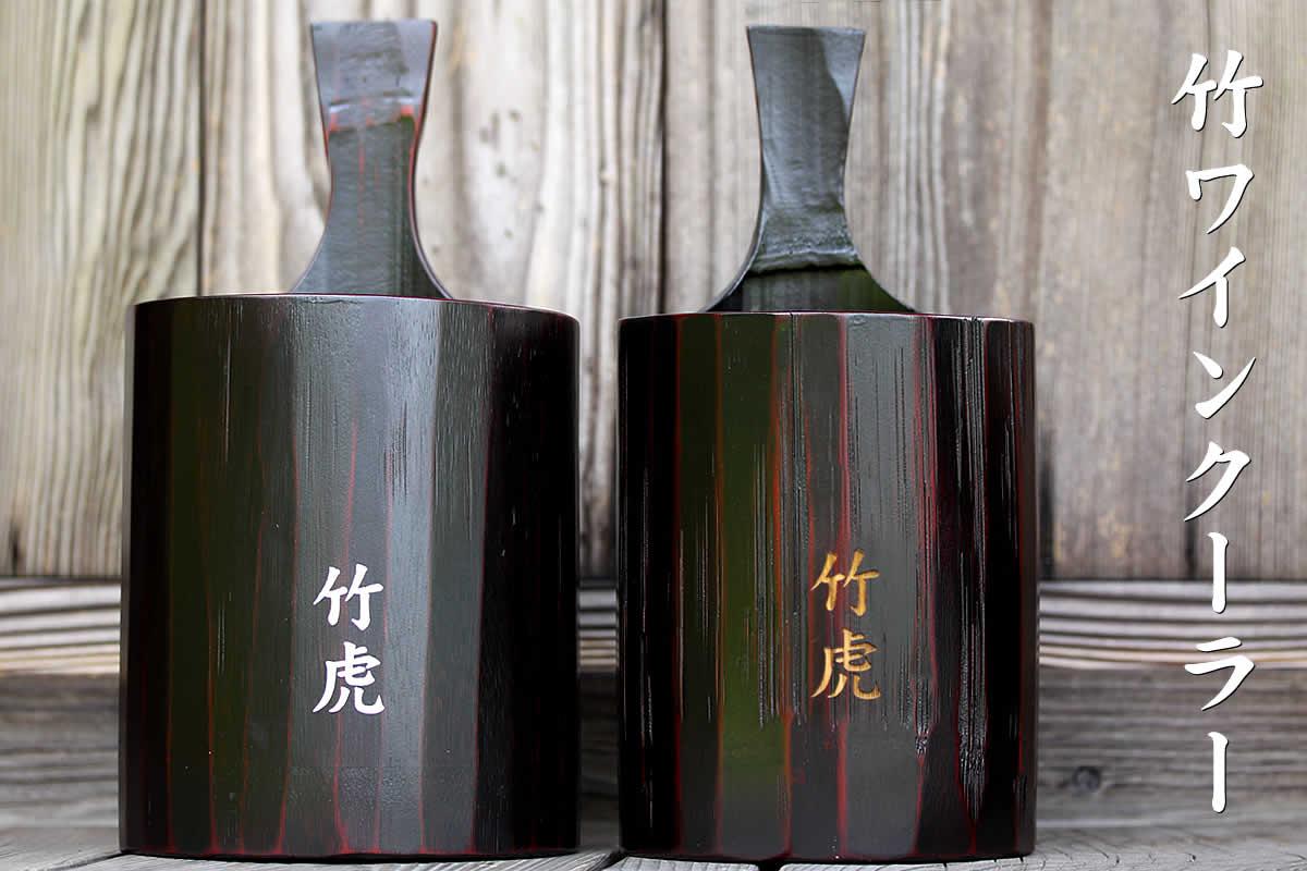 極太孟宗竹の自然の風合いを生かした竹ワインクーラー