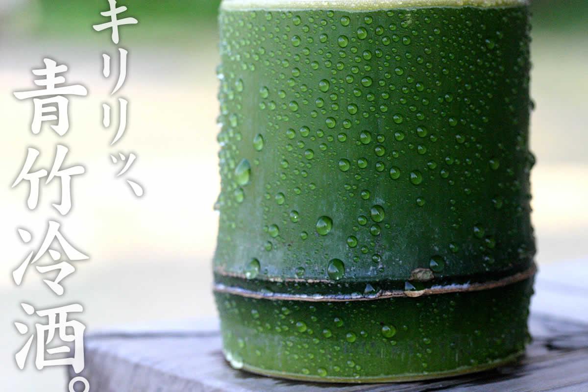 冷たく香り高い竹酒で、贅沢な時間を楽しむ青竹酒器2本とお猪口10個セット