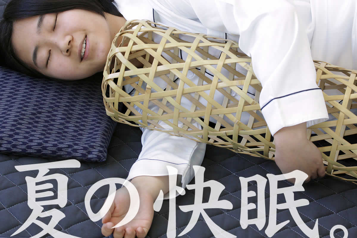 白竹抱き枕六ツ目は、通気性が良く寝苦しい夏にぴったりなだきまくらです。
