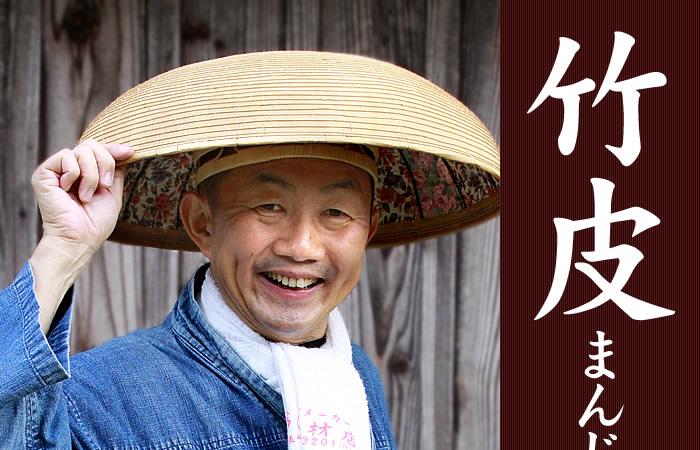 竹皮まんじゅう笠(bamboo hat)