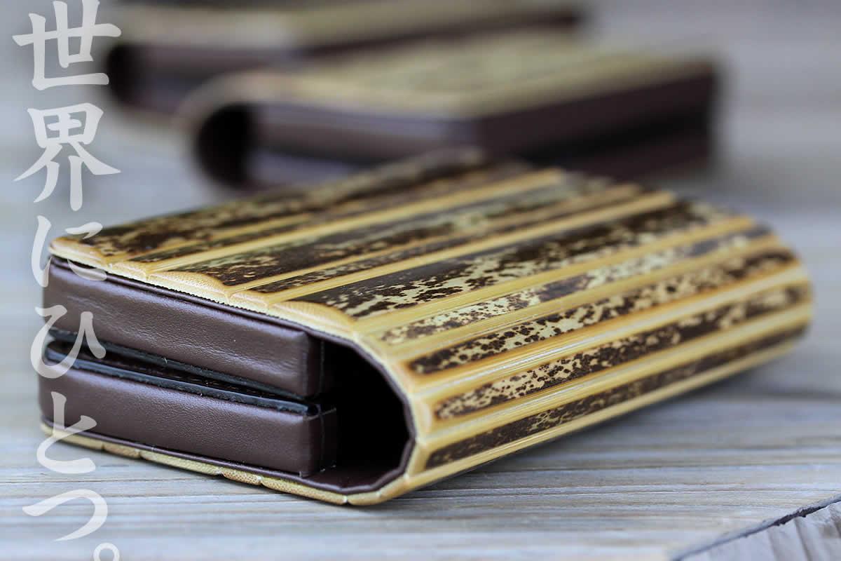 虎竹名刺入れは、日本唯一の虎竹が個性的なカードケース。70枚と大容量の収納力なのでビジネスにぴったりです。