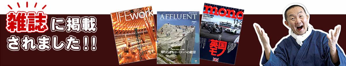 LIFEwork,AFFLUENT,monomagazine