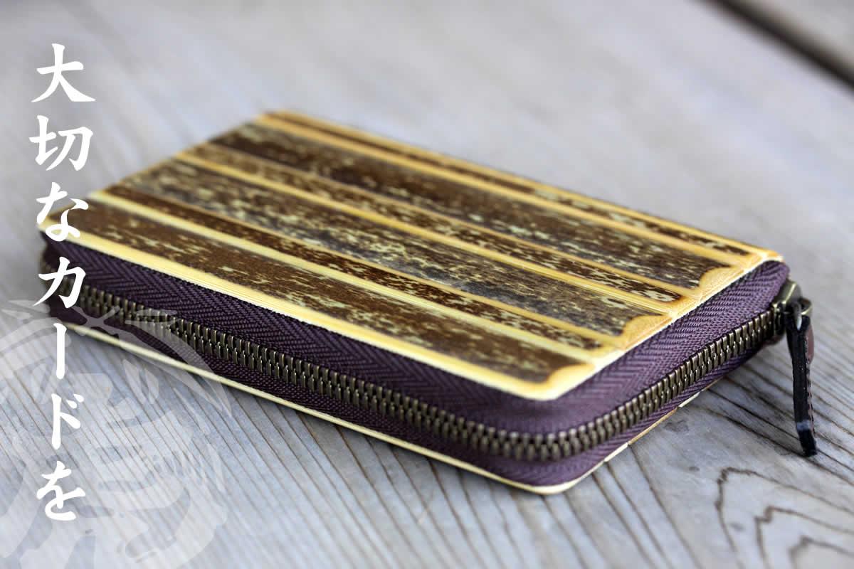 日本唯一の虎竹でできた高級感のあるカードケースで、長く愛用できる虎竹カード入れ